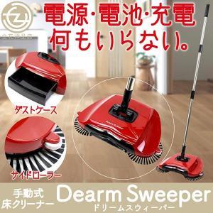 掃除機 ドリームスウィーパー クリーナー 静音 ダストボックス付き 軽量 コンパクト 掃除 回転モップ tachibana-youhinten