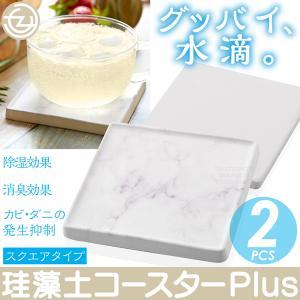 珪藻土 コースター Plus マーブル 超吸水 速乾 スクエアタイプ  2枚セット 送料無料|tachibana-youhinten
