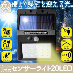 センサーライト ソーラー充電式 20灯LED 人感センサー 防水IP65 ポーチライト 自動点灯 簡単設置 玄関灯 駐車場 これは明るい tachibana-youhinten