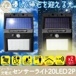 センサーライト ソーラー充電式 20灯LED 2個セット 人感センサー 防水IP65 ポーチライト 自動点灯 簡単設置 玄関灯 駐車場 これは明るい tachibana-youhinten
