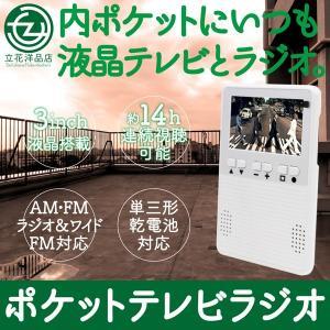 ラジオ テレビ ポケットサイズ 3インチ液晶 AM/FMラジオ 12時間視聴可能 ワンセグ対応 送料...