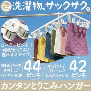 ピンチハンガー カンタンとりこみハンガー ローラー式 44ピンチ 洗濯物 物干し フック 部屋干し機能 まとめてとりこみ|tachibana-youhinten