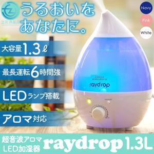 加湿器 超音波アロマLED加湿器 レイドロップ raydrop 1.3L アロマ対応 最長運転6時間 LEDライト 乾燥対策 加湿 うるおい|tachibana-youhinten
