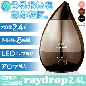 加湿器 超音波アロマLED加湿器 レイドロップ raydrop 2.4L アロマ対応 最長運転8時間 LEDライト 乾燥対策 加湿 うるおい|tachibana-youhinten