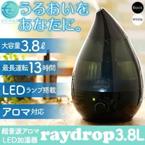 加湿器 超音波アロマLED加湿器 レイドロップ raydrop 大容量3.8L アロマ対応 最長運転13時間 LEDライト 乾燥対策 加湿 うるおい|tachibana-youhinten