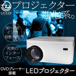プロジェクター DVDプレーヤー搭載LEDプロジェクター LED RCA HDMI VGA イヤフォン出力 USB2.0ポート micrkSDスロット リモコン tachibana-youhinten