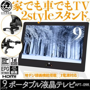ポータブル液晶テレビ 9インチ 地デジ録画機能搭載 3電源対応 2WAY 新開発スタンド エアコン送風口設置可能 フルセグワンセグ自動切換 APT-09R tachibana-youhinten