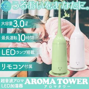 加湿器 タワー型超音波式加湿器  アロマ対応 大容量3リットル 最長運転10時間 LEDライト リモコン付属 乾燥対策 加湿 うるおい 節電 省エネ|tachibana-youhinten