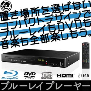ブルーレイプレーヤー ハイビジョン対応 HDMI端子搭載 CD/DVD再生 USB端子搭載 tachibana-youhinten