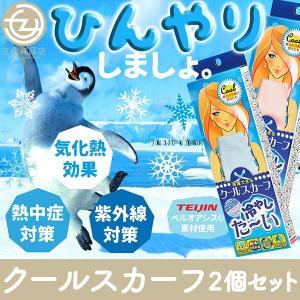 クールスカーフ クールタオル 2枚セット 熱中症対策グッズ クールネック タオル ひんやり冷感 日よけ ひんやりスカーフ 熱中症 組み合わせ自由|tachibana-youhinten
