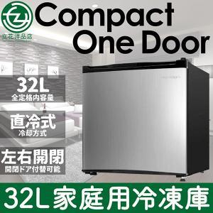寝室やリビングに置ける1ドアでコンパクトサイズの 「家庭用冷凍庫」です。  ◎前開き式なので、どこに...