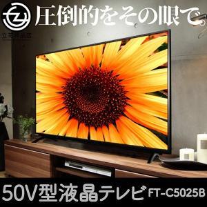 液晶テレビ 50V型 地上波デジタルフルハイビジョン液晶テレビ FT-C5025B ブラック nexxion tachibana-youhinten