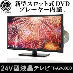 液晶テレビ 24V型 地上波デジタルハイビジョン液晶テレビ 新型スロット式DVDプレーヤー内臓 外付けHDD対応 tachibana-youhinten