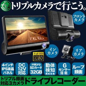 ドライブレコーダー トリプル録画対応3カメドライブレコーダー 3台同時録画 4インチIPS液晶 動体検知 駐車監視機能 ループ録画 1080P高画質 Gセンサー搭載 tachibana-youhinten