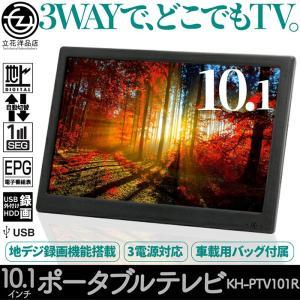 ポータブル液晶テレビ 10.1インチ 地デジ録画機能搭載 3WAY 3電源対応 フルセグワンセグ自動切換 車載用バッグ付属 tachibana-youhinten