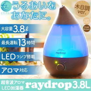 加湿器 超音波アロマLED加湿器 レイドロップ raydrop 大容量3.8L 木目調デザイン アロマ対応 最長運転13時間 LEDライト 乾燥対策 加湿 うるおい|tachibana-youhinten