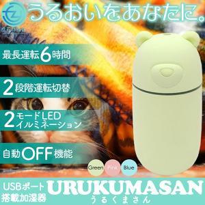 加湿器 クマ型ミニ加湿器 うるくまさん USBポート搭載 最長運転6時間 2段階運転切替 2モードLEDイルミネーション 自動OFF機能 乾燥対策 加湿 うるおい 保湿|tachibana-youhinten