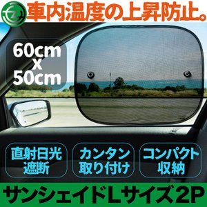 車用 サンシェイド Lサイズ 2枚セット 左右の窓に貼れる2枚組 カーシェイド 車中泊 吸盤タイプ|tachibana-youhinten