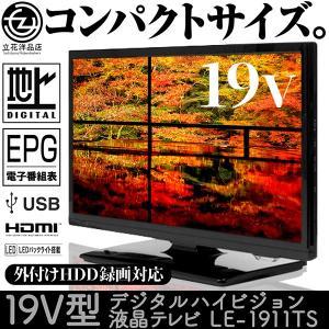 液晶テレビ 19インチ デジタル ハイビジョン LE-1911TS 外付けHDD録画対応 地デジ 電子番組表 HDMI|tachibana-youhinten