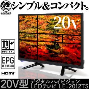 液晶テレビ 20インチ デジタル ハイビジョン LEDテレビ LE-2012TS 地デジ 電子番組表 HDMI|tachibana-youhinten