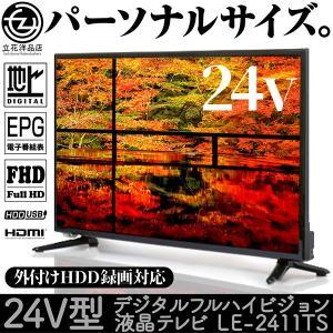 液晶テレビ 24インチ デジタル フルハイビジョン LE-2411TS 外付けHDD録画対応 USB録画対 応地デジ 電子番組表 HDMI|tachibana-youhinten