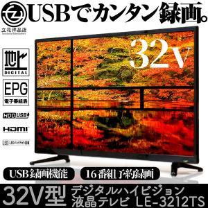 液晶テレビ 32インチ デジタル ハイビジョン LE-3212TS 外付けHDD録画対応 USB録画対 応地デジ 電子番組表 HDMI|tachibana-youhinten