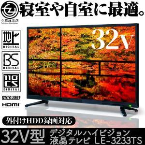 液晶テレビ  32インチ デジタル ハイビジョン LEDテレビ LE-3233TS 外付けHDD録画対応 地デジ BS/CS対応 電子番組表 HDMI tachibana-youhinten