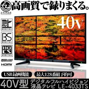 液晶テレビ 40インチ デジタル フルハイビジョン LEDテレビ LE-4033TS USB録画機能 最大128番組予約可 地デジ BS/CS対応 HDMI|tachibana-youhinten