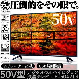 液晶テレビ 50インチ デジタル フルハイビジョン LEDテレビ LE-5042TS Wチューナー搭載 USB録画機能 地デジ BS/CS対応 HDMI|tachibana-youhinten