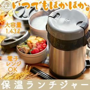 保温弁当箱 ランチジャー スープOK フタを外して電子レンジOK 箸付き 大容量 1430ml 温かい弁当 ランチボックス 送料無料|tachibana-youhinten