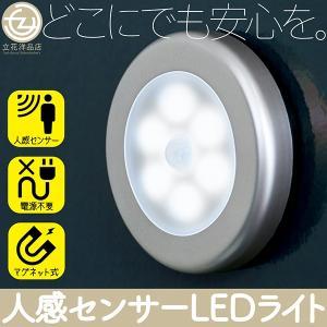 センサーライト 丸形 足元灯 人が近づくとパッと自動点灯 自動消灯 消し忘れなく省エネ LED照明 コンパクト 配線不要 簡単設置|tachibana-youhinten