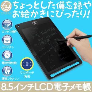 電子メモ パッド メモ帳 子供 小型 LCD 電子 メモ帳 持ち運び ビジネス 8.5インチ タブレット 端末 伝言 ライティングボード ウェルカムボード|tachibana-youhinten