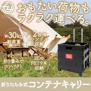キャリーカート 折りたたみキャリーカート コンテナーキャリー アウトドア 軽量 耐荷重30kg おしゃれ 荷物運び 台車 荷物運搬 tachibana-youhinten