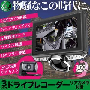 ドライブレコーダー 360°カメラ リアカメラ付属 3インチタッチパネル 4種類録画モード サイクル録画 Gセンサー搭載 OT-DR360S tachibana-youhinten