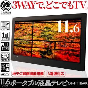 ポータブル液晶テレビ 11.6インチ 地デジ録画機能搭載 3WAY 3style 3電源対応 フルセグワンセグ自動切換 tachibana-youhinten
