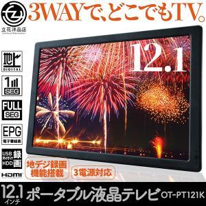ポータブル液晶テレビ 12.1インチ 地デジ録画機能搭載 3WAY 3style 3電源対応 フルセグワンセグ自動切換 OT-PT121Kの画像