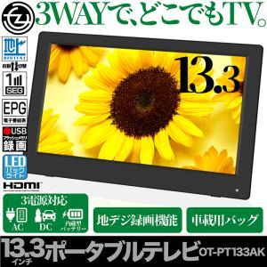 ポータブルテレビ 13.3インチ 地デジ録画機能搭載 3WAY 3電源対応 地デジワンセグ自動切換 ...