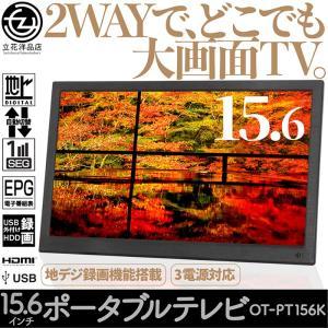 ポータブル液晶テレビ 15.6インチ 地デジ録画機能搭載 2WAY 3電源対応 フルセグワンセグ自動切換 tachibana-youhinten