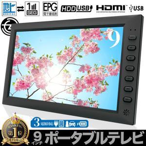 ポータブル液晶テレビ 9インチ 地デジ録画機能搭載 3WAY 3style 3電源対応 フルセグワンセグ自動切換 OT-PT9K tachibana-youhinten