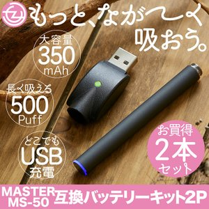 プルームテック 互換バッテリーキット 2本セット 350mAh 500パフ USBチャージャー LED 水蒸気多め 味濃いめ 長く吸える PloomTECH|tachibana-youhinten