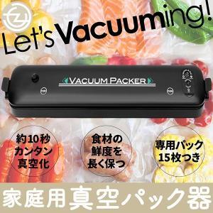 家庭用真空パック器 バキュームパッカー 真空パック フードセーバー 真空保存 フードシーラー|tachibana-youhinten