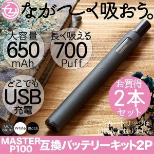 プルームテックプラス 互換バッテリーキット 色が選べる2本セット 650mAh 700パフ USBチャージャー オートスイッチ バッテリー一体型 PloomTECH+|tachibana-youhinten