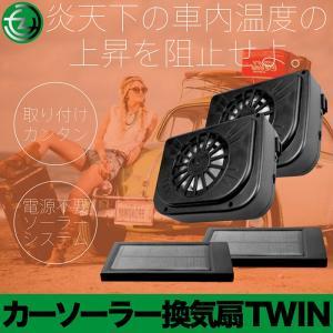カーファン カーソーラー換気扇ツイン カーソーラーファン 車用  熱中症対策 ソーラーパネル 空気清浄機 車用換気扇|tachibana-youhinten