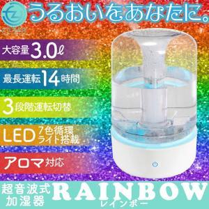 加湿器 超音波式加湿器 レインボー 3.0L 7色循環LEDライト アロマ対応 最長運転14時間 3段階運転切替 乾燥対策 加湿 うるおい|tachibana-youhinten