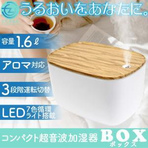 加湿器 超音波式加湿器 ボックス 1.6L 7色循環LEDライト アロマ対応 コンパクト 木目調 小物置き インテリア 3段階運転切替 乾燥対策 加湿 うるおい|tachibana-youhinten