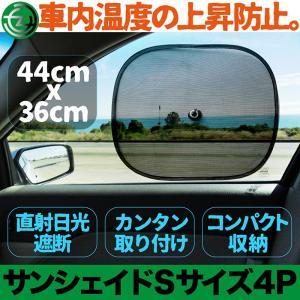車用 サンシェイド Sサイズ 4枚セット 左右の窓に貼れる4枚組 カーシェイド 車中泊 吸盤タイプ|tachibana-youhinten