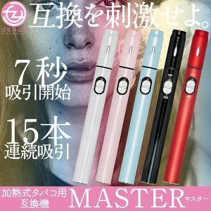 加熱式タバコのトップランナー iQOSの互換機「master(マスター)」です。  約7秒で吸い始め...