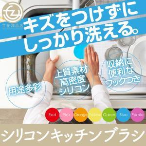 キッチンブラシ シリコンキッチンブラシ シリコン ブラシ 食器洗い シリコンスポンジ 多機能 鍋つかみ 野菜洗い|tachibana-youhinten
