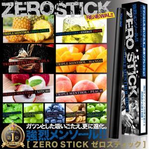ガツンとくる吸いごたえ「ZERO STICK」が新登場!  既存の使い捨てタバコに物足りなさを感じて...