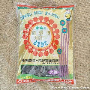 東商の超醗酵 油かす おまかせ 大粒2kg tachibanaflwershop